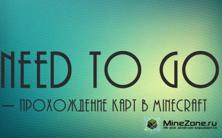 [Need to Go] - Прохождение карты в Minecraft