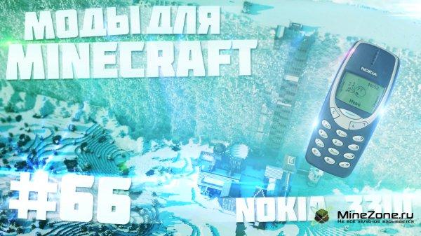 Моды для Minecraft - NOKIA 3310 MOD
