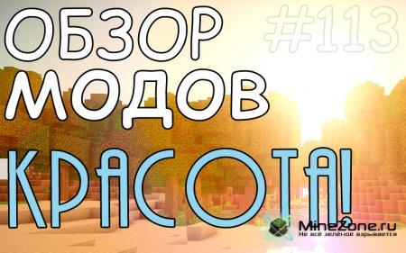 Minecraft: Обзор мода