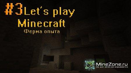 #3 Let's play по Minecraft от Danjke: Ферма опыта