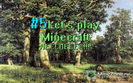 #5 Let's play по Minecraft от Danjke: ЛЕС! ЛЕЕЕС!!!