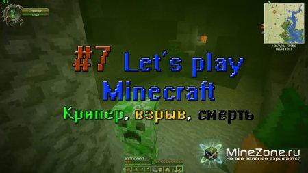 #7 Let's play по Minecraft от Danjke: Крипер, взрыв, смерть