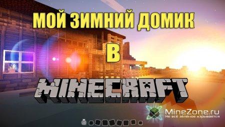 Мой зимний домик в Minecraft ч2