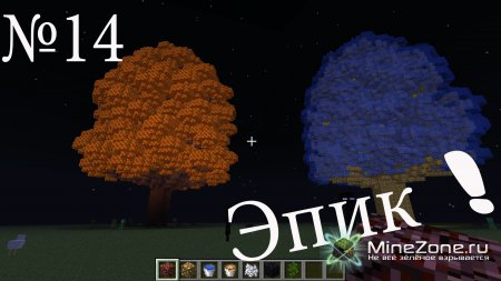 Обзор мода [1.4.7] Huge Trees are Huge!