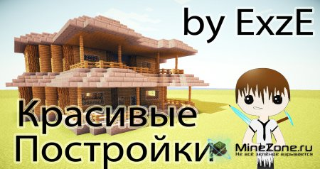 Красивые домики By Exze №1
