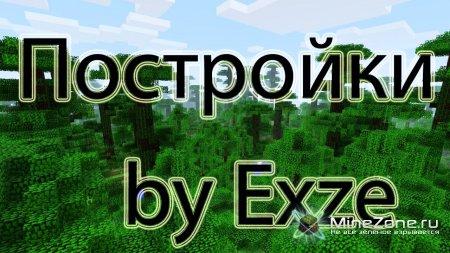 Постройки от EXZE часть 3