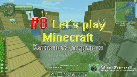#8 Let's play по Minecraft от Danjke: Каменная деревня