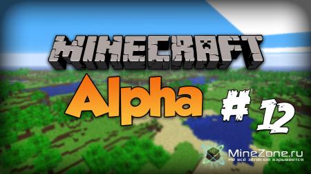 Minecraft Alpha #12