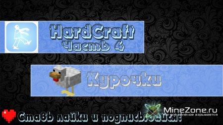 HardCraft - Курочки - Часть 04