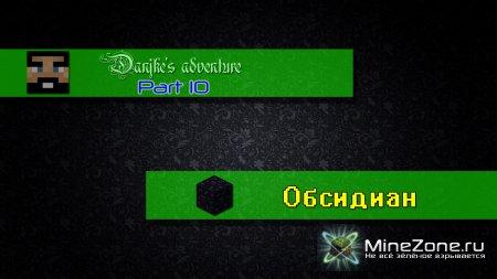 #10 Danjke's adventure: Обсидиан & #9 Danjke's adventure: Дом, милый дом