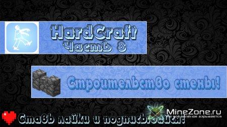 HardCraft - Строительство стены! - Часть 08