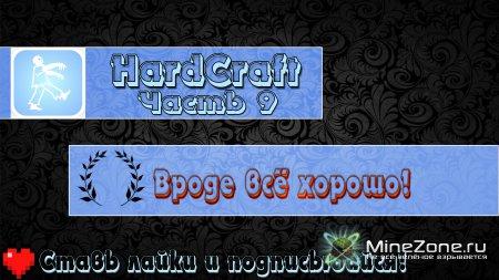 HardCraft - Вроде всё нормально! - Часть 09