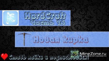 [HardCraft] - [Новая кирка] - [Часть 14]