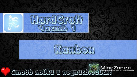 [HardCraft] - [Каньон] - [Часть 15]