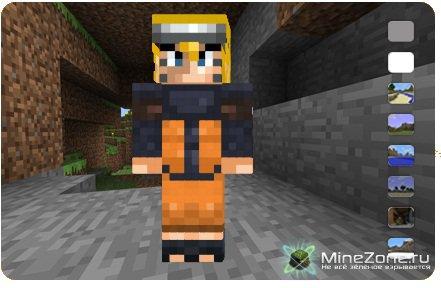 Naruto Skins