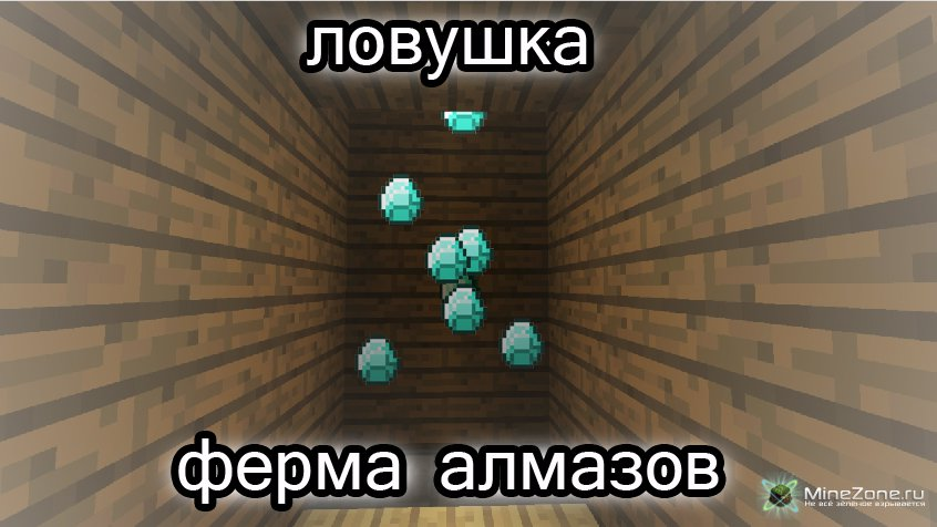 Как сделать алмазный ферму