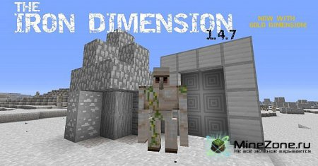 [1.4.7] Iron Dimension