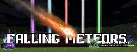 [1.4.7] Falling Meteors