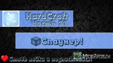 [HardCraft] - [Спаунер!] - [Часть 21]