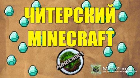 ЧИТЕРСКИЙ MINECRAFT - Первые алмазы