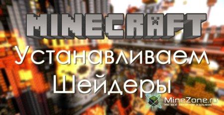 [Туториал] Как установить шейдеры на Minecraft 1.5