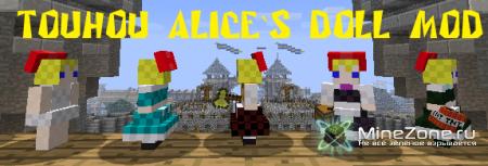 [1.5] Touhou Alice`s Doll Mod