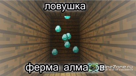 Ловушка - ферма алмазов