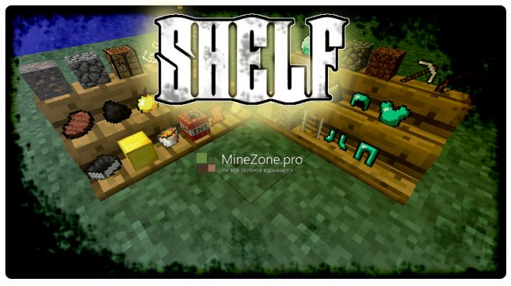 [1.5.1] Shelf