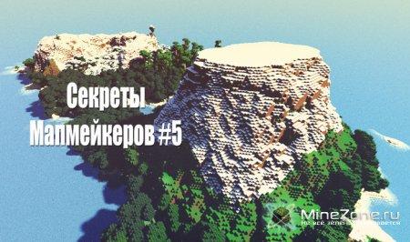 Секреты Мапмейкеров #5 от HunteR'а