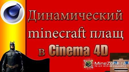 Динамический minecraft плащ в Cinema 4D
