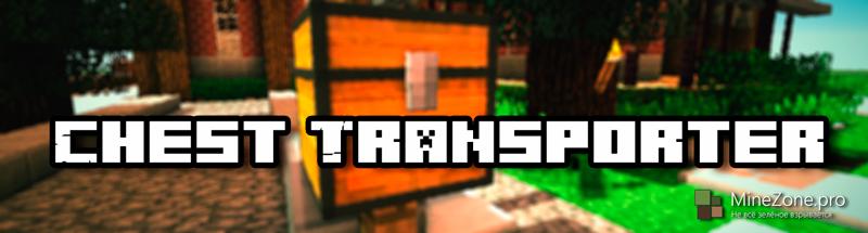 [1.5.1] Chest Transporter