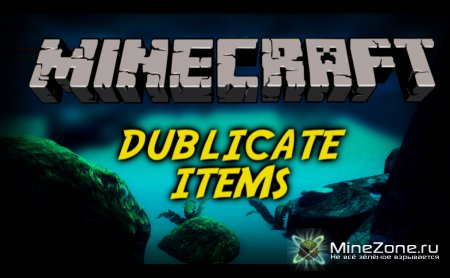 Minecraft копируем вещи