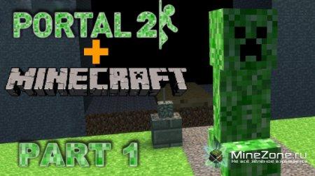 Смешиваем minecraft и portal (уровень 1)