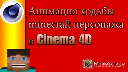Анимация ходьбы minecraft персонажа в Cinema 4D - Урок