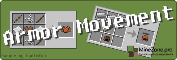 [1.5.2] Armor Movement Mod