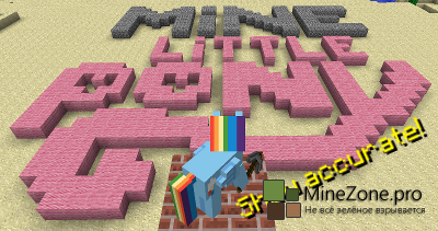 [1.5.2] Mine Little Pony (v1.5.2.6)
