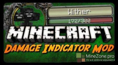 [1.5.2] Damage Indicator