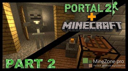 Смешиваем minecraft и portal (уровень 2)