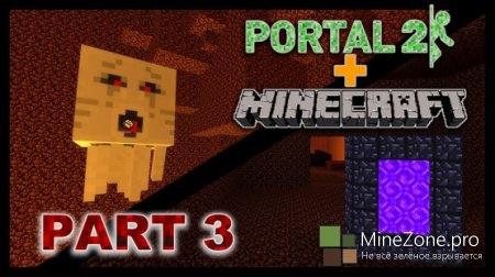 Смешиваем minecraft и portal (уровень 3)