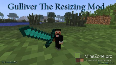 Обзор мода Gulliver The Resizing Mod