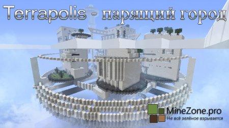 [Map] Terrapolis - парящий город