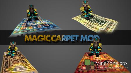 [1.5.1-1.5.2]MagicCarpet Mod