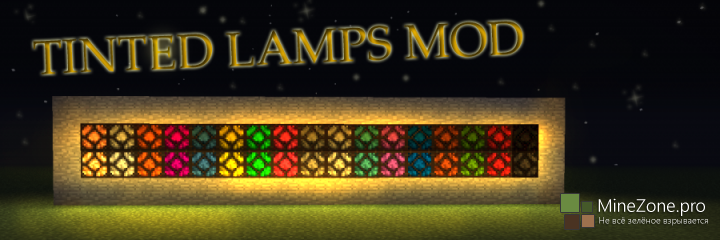 [1.5.2] TINTED LAMPS MOD