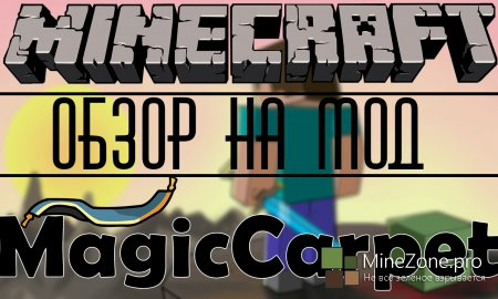 [Обзор на мод]: MagicCarpet!