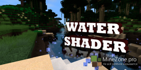[1.6.2] WATER SHADER ALPHA