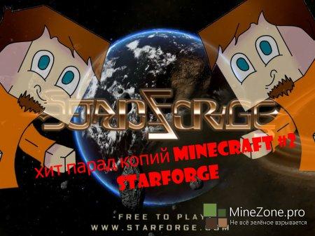 Хит-парад копий minecraft #2 Starforge