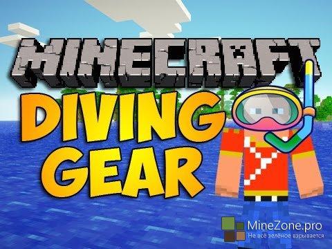 [1.5.2] Diving Gear