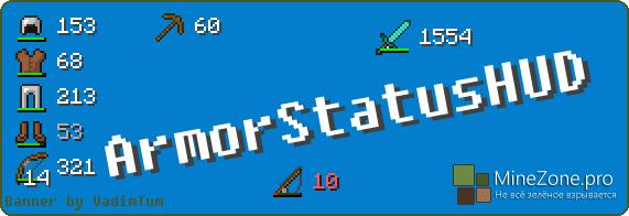 [1.6.4] ArmorStatusHUD