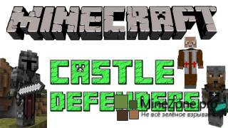 [1.5.2] [Forge] Castle Defenders Mod