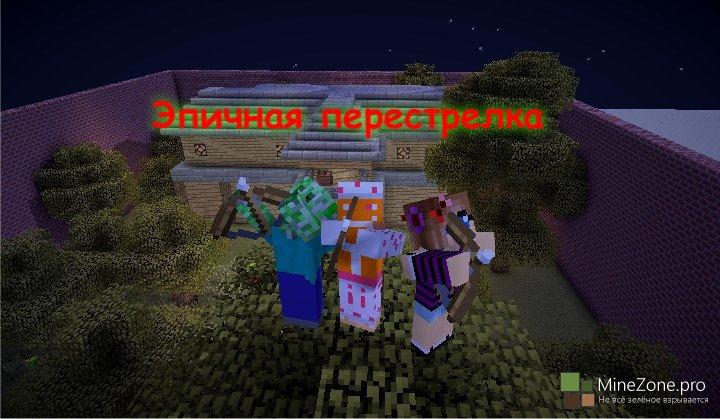 PVP карты - Скачать моды для Minecraft ...